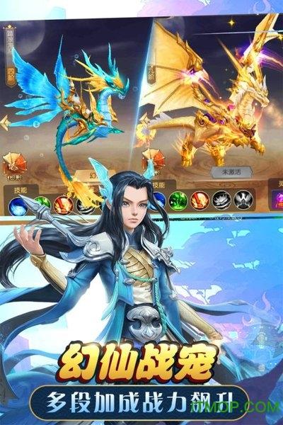 武动六界游戏 v1.2.0 安卓版 1