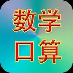 口算app