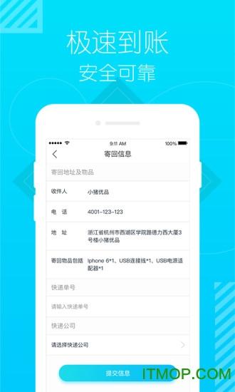 小猪优品手机版 v1.2.1 安卓版 0
