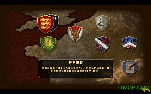 伟大战役中世纪汉化版