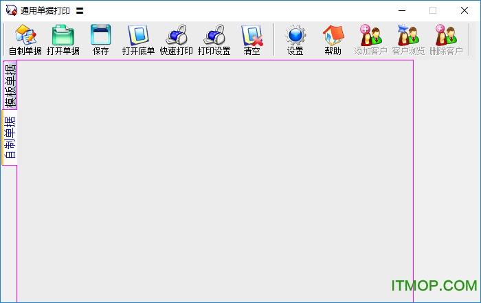 通用单据打印 v3.0 绿色免费版 0