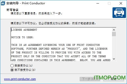 文档批量打印工具(Print Conductor) v6.1 官方版 0