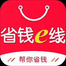 省钱e线购物app手机版