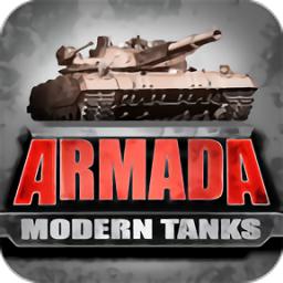 舰队现代坦克世界