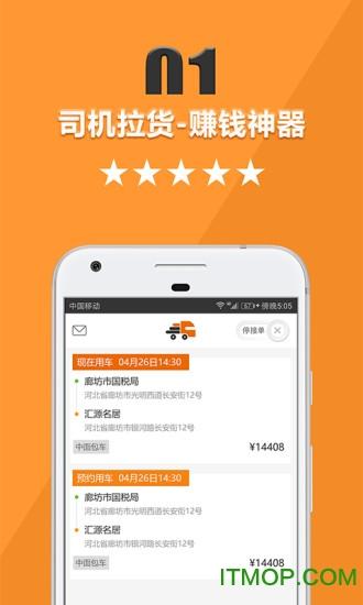 智旦货运宝司机版app v5.0.1 安卓版 0