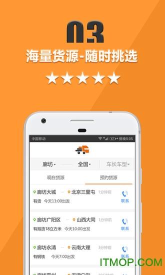 智旦货运宝司机版app v5.0.1 安卓版 2