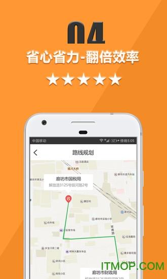 智旦货运宝司机版app v5.0.1 安卓版 3