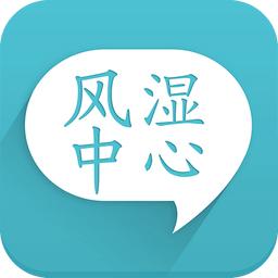 风湿中心app