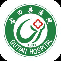 古田县医院软件