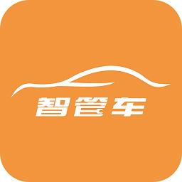 智管车app