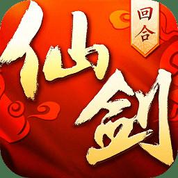 仙剑奇侠传3d回合变态版