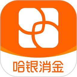 哈银消金金融官网版