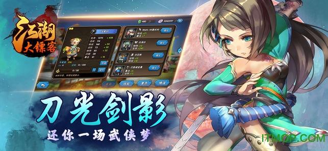 江湖大镖客 v1.0.0 安卓版0