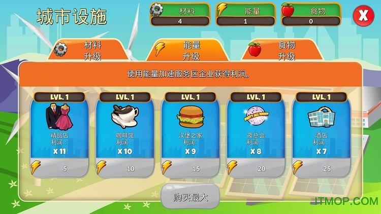 模拟商业大亨无限绿钞内购版 v5.0 腾博会诚信为本版 2