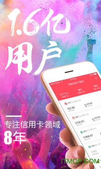 挖财信用卡管家苹果版 v6.3.0 iphone版 0