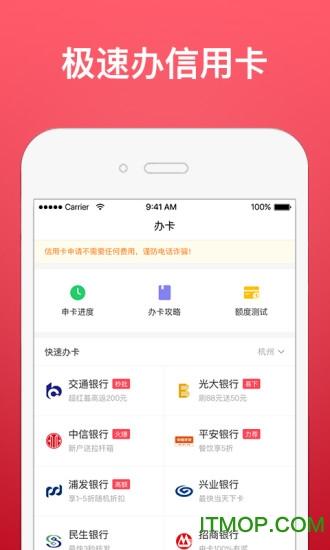 挖财信用卡管家苹果版 v6.3.0 iphone版 2