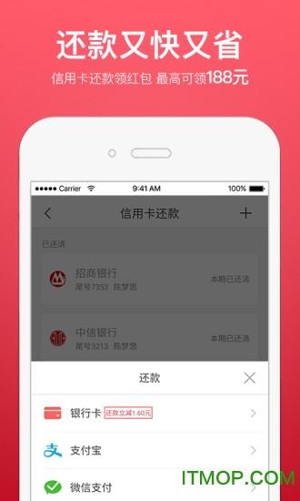 挖财信用卡管家苹果版 v6.3.0 iphone版 3