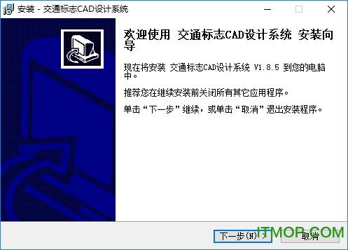 交通�酥�cad�O�系�y v1.8.5 中文免�M版 0