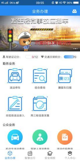西安交警警用版 v1.1.9 安卓版3