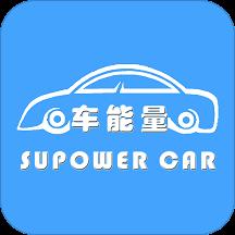 车能量手机版