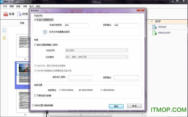 apowerpdf注册版 v6.8.0.3523 绿色免费版 3