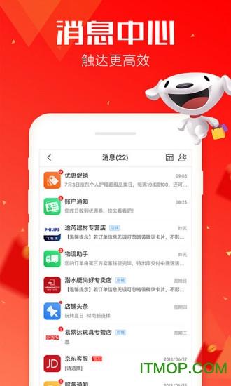 京东商城手机版 v7.5.0 安卓版 2