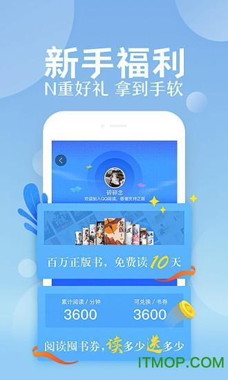 QQ阅读app v7.0.0.910 安卓版 3