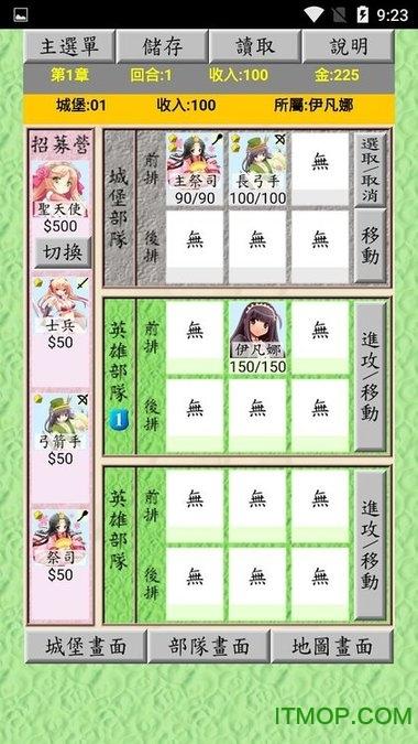 天使军团 v2.0 安卓版 2