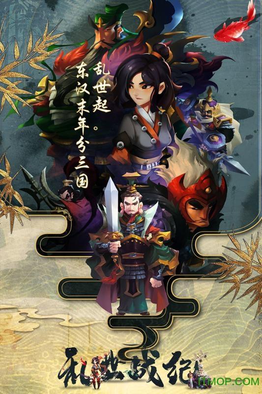 乱世战纪果盘游戏 v2.0.0 安卓版4