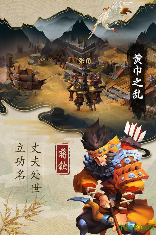 乱世战纪果盘游戏 v2.0.0 安卓版2