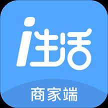 i生活商家版app