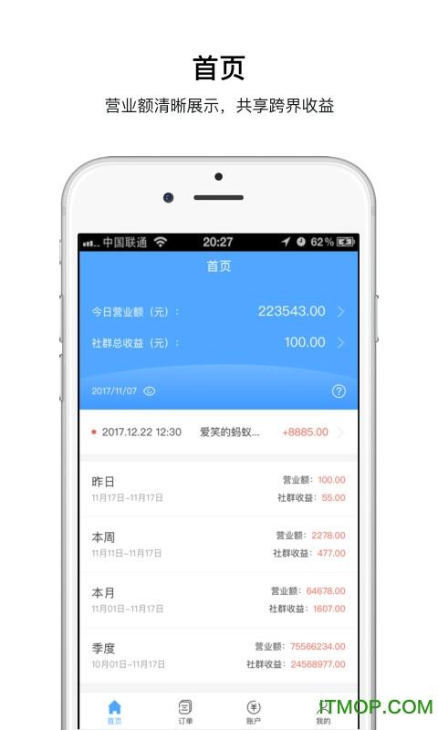 i生活商家版app v1.2.1 安卓版 1