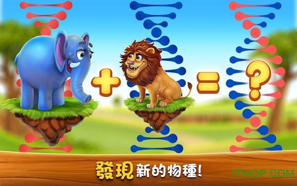 动物家族破解版(Zoo Craft) v5.1.9 安卓内购最新版 0