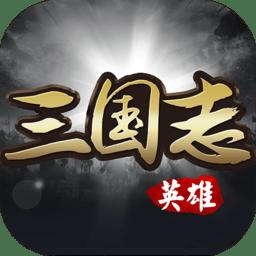 英雄三国志H5手机游戏