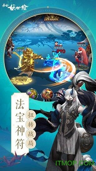 安卓版  游戏介绍 《长安妖世绘》是一款二次元捉妖手游,回到中国古代