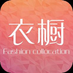 衣橱app
