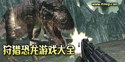 狩猎恐龙游戏
