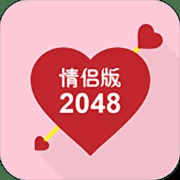 2048情侣版官方版