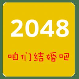 2048结婚版