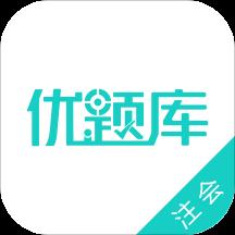注册会计师优题库app