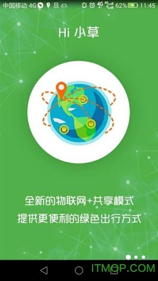 Hi小草共享电池 v1.6.1 最新安卓版 3