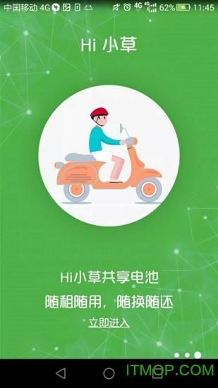 Hi小草共享电池 v1.6.1 最新安卓版 1