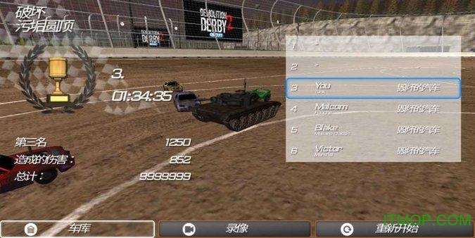 冲撞赛车2中文版破解版