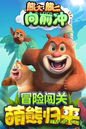 熊大熊二向前�_游�� v1.2.0 安卓版 3