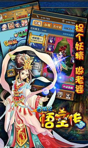 西游悟空传游戏 v1.1.0 安卓版 2