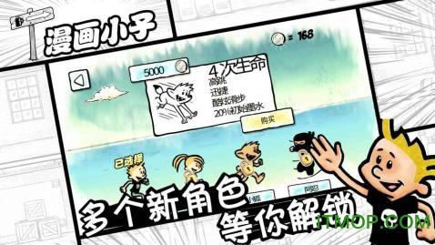 掌游天下漫画小子手机版(Comic Boy) v0.996 安卓免费版0