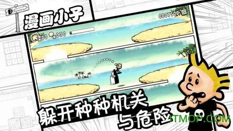 掌游天下漫画小子手机版(Comic Boy) v0.996 安卓免费版1