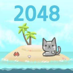 2048猫岛中文版