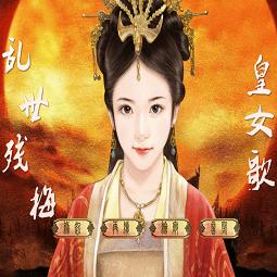 橙光�[��y世��梅皇女歌那�饶刭�完整版