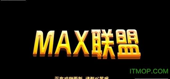 Max联盟手游官方